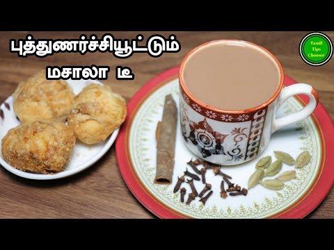 மசாலா டீ செய்வது எப்படி | How To Make Masala Tea Recipe | Indian Masala Chai
