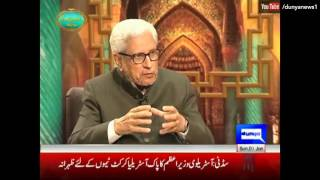 Ilm O Hikmat with Javed Ghamdi - 1 January 2017 | Dunya News