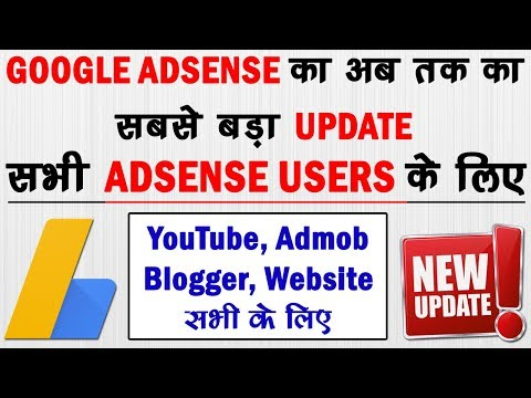 Google Adsense को करना होगा अब बार बार वेरीफाई! Re-verification of Adsense Publishers Account Detail