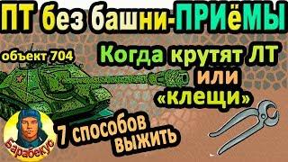 ПТ ВНЕ КУСТОВ: выход из 7 ситуаций в ближнем бою World Of Tanks | Объект 704 об 704 Wot