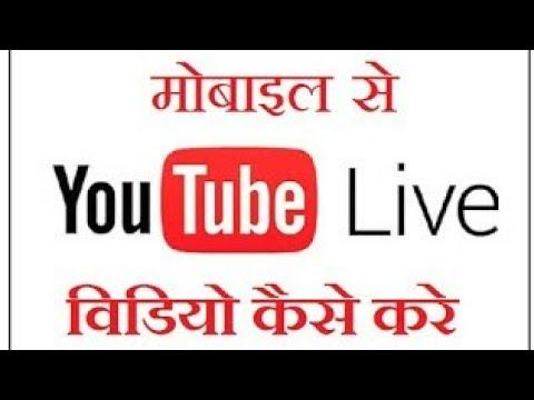 मोबाइल से YouTube Livestream वीडियो कैसे बनाये ??
