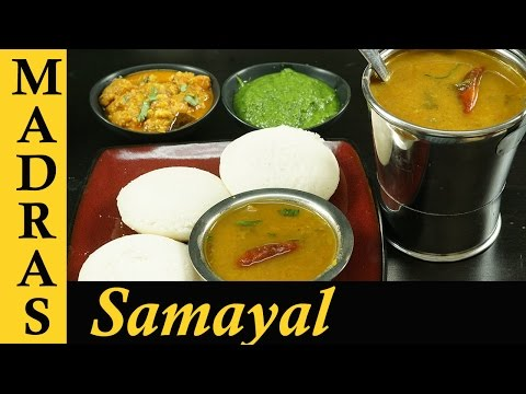 Tiffin Sambar Recipe in Tamil | Hotel Sambar Recipe | Idli Sambar Recipe | Sambar for Idli, Dosa