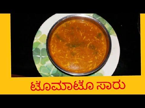 ಟೊಮೆಟೊ ಸಾರು Tomato saaru/curry easy sambhar recipe without Dal in Kannada ಟೊಮೆಟೊ ಸಾರು