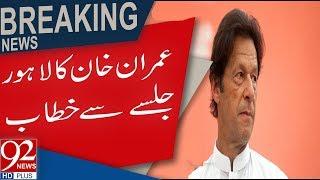 Chairman PTI Imran Khan Speech at Lahore Jalsa | 21 July 2018 | 92NewsHD