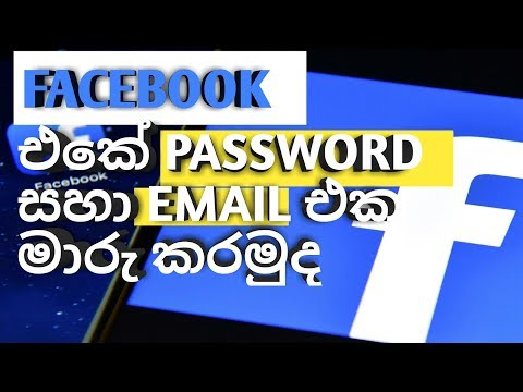 HOW TO CHENG FACEBOOK PASSWORD AND EMAIL (sinhala) 👏👏👏👏👆👆👆😬