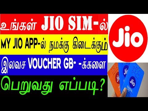 how to redeem jio free voucher data from my jio app