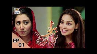 Bubbly Kya Chahti Hai Episode 01 - 30th October 2017 - ARY Digital Drama