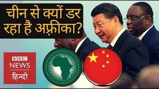 Why African Nations are afraid of China? (BBC Hindi)