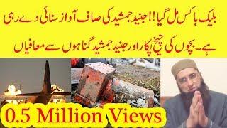 Junaid Jamshed - Plane Crashed Black Box - Last words of Junaid Jamshed