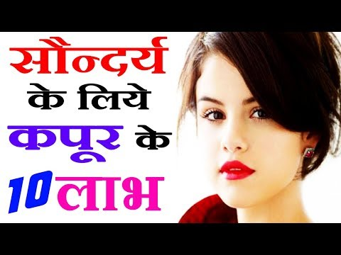Health Benefits Of Camphor Powder At Home Uses Camphor And Coconut Oil For Skin In Hindi Language