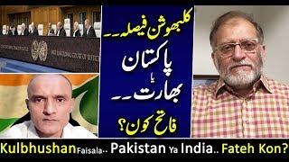 International Court of Justice, Who is the Winner, Pakistan Or India? Orya Maqbool Jan