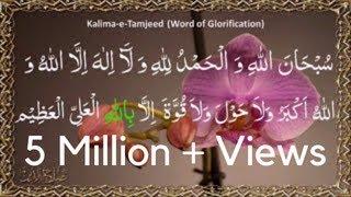 kalma e tamjeed 100 times 1st time in YouTube