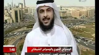 د.طارق الحبيب يتحدث عن مرض الوسواس القهري