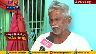 NTR Pensioner scheme | Common People Facing problems| Srikakulam District | ETV Investigation Story