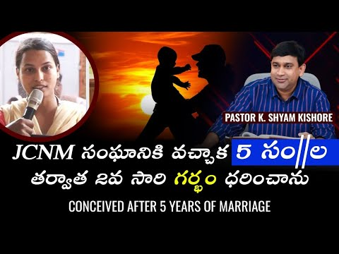 Mrs. Uma - Conceived after 5 years of marriage - Telugu