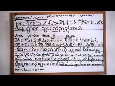 Burmese and Japanese