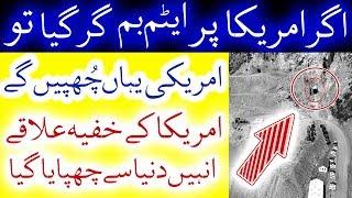 Khufia Bunkers Jang Documentary In Urdu Hindi #1