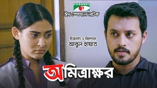 Amitrakkhor   অমিত্রাক্ষর   Eid Special Natok   Mehazabien    Irfan Sazzad   Channel i TV