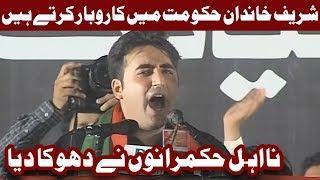 Imran Khan Aur Nawaz Sharif Ek He Sekay Ka Do Rukh Hain - Bilawal Bhutto Speech