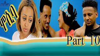 New eritrean sitcom  2021/Mosiba  part 10// ሞሲባ  ተከታታሊት ሲቲኮም 10ክፋል