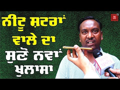 Xxx Mp4 Neetu Shatraan Wala ਬਿਆਨ ਤੋਂ ਪਲਟਿਆ ਸੁਣੋ ਨਵਾਂ ਬਿਆਨ 3gp Sex