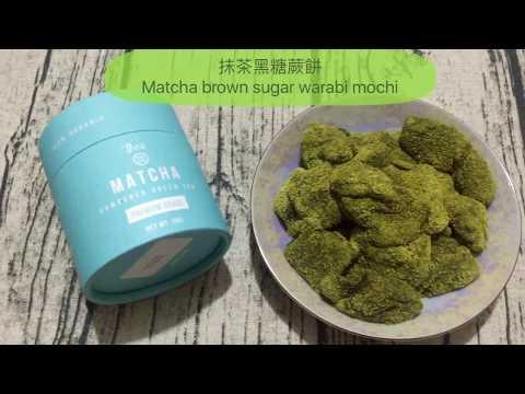 抹茶黑糖蕨餅 (Matcha brown sugar warabi mochi) 超簡易!!!