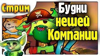 Download Будни Компании Зеленой Бороды /Стрим 04/ Atlas MMO Video