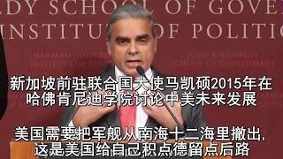 新加坡驻联合国大使要求美舰撤出南海并断言中国取代美国(马凯硕)
