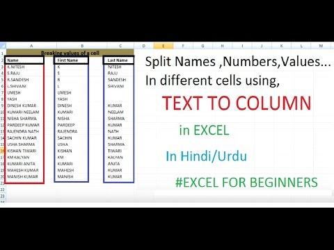 How to Split/Break values of a cell in excel(HINDI/URDU) |2017 (HD)