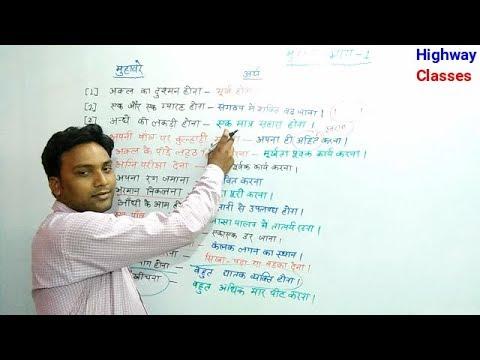 मुहावरे हिंदी Part-1 For UP Police and Lekhpal By  S.K Gautam sir