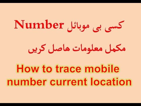 How to check  mobile number current location online in urdu/hindi just for education