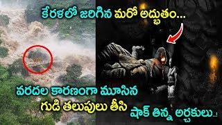 అనంత పద్మనాభ స్వామి గుడిలో అధ్బుతం   Miracle in Anantha Padmanabha Swamy Temple During Kerala Rains