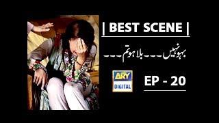 Bahu Nahi....... Balaa Ho Tum | BEST SCENE | - ARY Digital Drama