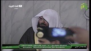 First Ever   Sheikh Sudais leading Isha in Masjid Al-Nabawi