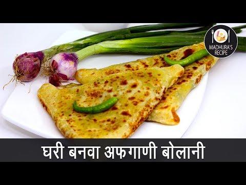 बुलानी | Bolani Recipe | Ramzan Specia Recipe | MadhurasRecipe | Ep - 376