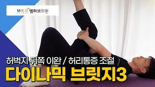 대전도수치료-햄스트링 이완 스트레칭(with 대전엠허브의원.라파본TV)