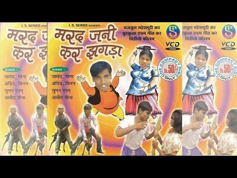 Xxx Mp4 Nagpuri Full Movie 2018 Marad Jani Kar Jagda Majbul Khan Old Film Nagpuri Comedy Video Songs 3gp Sex