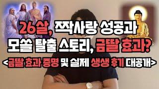 26살, 짝사랑 성공과 모쏠 탈출 스토리. 금딸 효과?