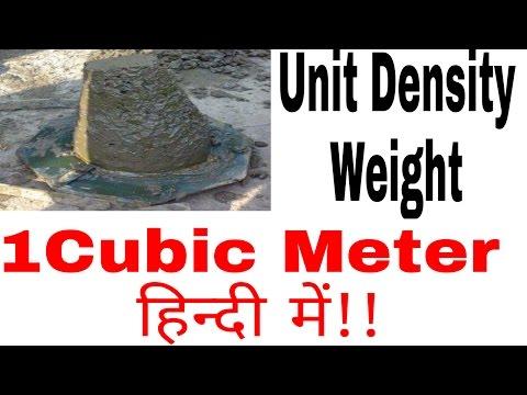 Density weight of Civil Engineering Material in 1 cubic Meter, Material Density weight