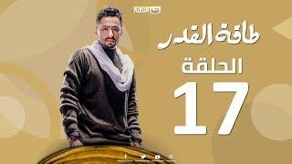 Episode 17- Taqet Al Qadr Series | الحلقة السابعة عشر  - مسلسل طاقة القدر