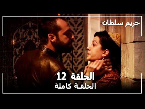Xxx Mp4 Harem Sultan حريم السلطان الجزء 1 الحلقة 12 3gp Sex