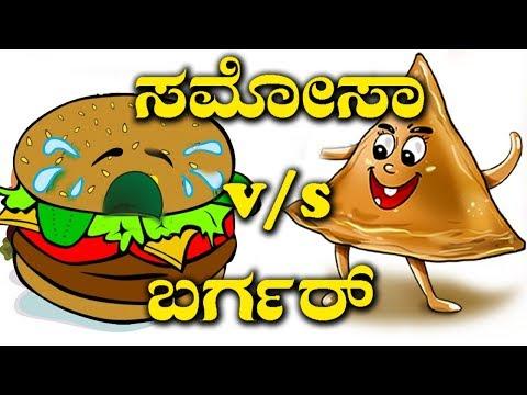 Samosa & Other Indian Snacks Win Over Burgers & Noodles | ಬರ್ಗರ್ ಬಿಟ್ಟು ಸಮೋಸಾ ತಿನ್ನೋದು ವಾಸಿ