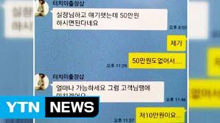 '조건만남 하실래요?'...수억 가로챈 보이스피싱 일당 검거 / YTN