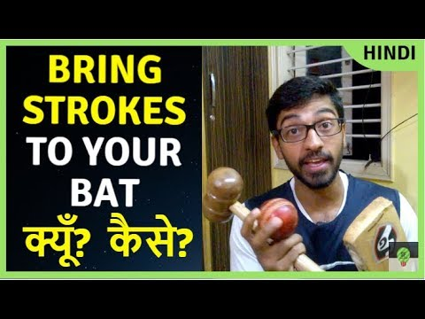 How to knock a cricket bat in Hindi