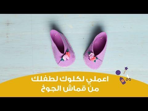 اعملي  لكلوك (حذاء) صغير لطفلك | Easy DIY Felt Baby Shoes tutorial