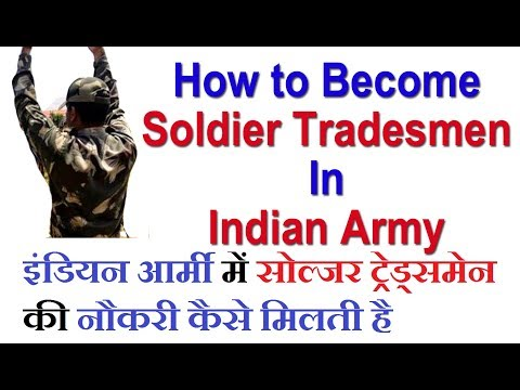 Indian Army  Soldier Tradesmen की नौकरी कैसे मिलती है | How to Become Soldier Tradesmen