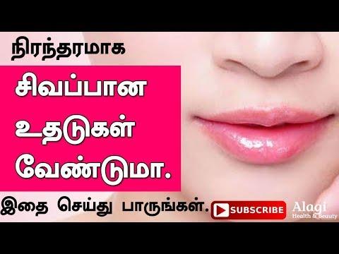 சிவப்பான உதடுகள் பெருவது எப்படி? | How to get rose lips in Tamil | Alagi Beauty Tips in Tamil