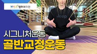대전도수치료-골반교정 시그니처 운동(대전엠허브의원,라파본TV)
