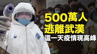 【解讀】500萬人逃離武漢 武漢肺炎疫情高峰即將出現;中共維穩助長病毒蔓延|世界的十字路口 唐浩