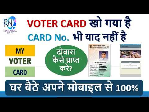 HOW TO GET LOST VOTER CARD No. WITH YOUR ANDROID MOBILE || RN TECHNICAL HINDI ||
